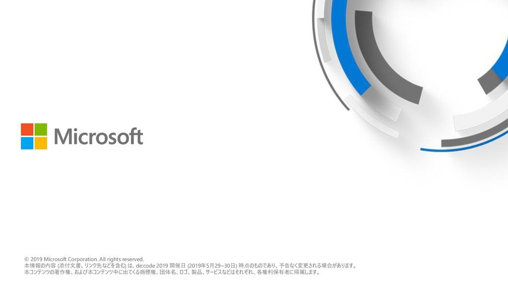 © 2018 Microsoft Corporation. All rights reserv...