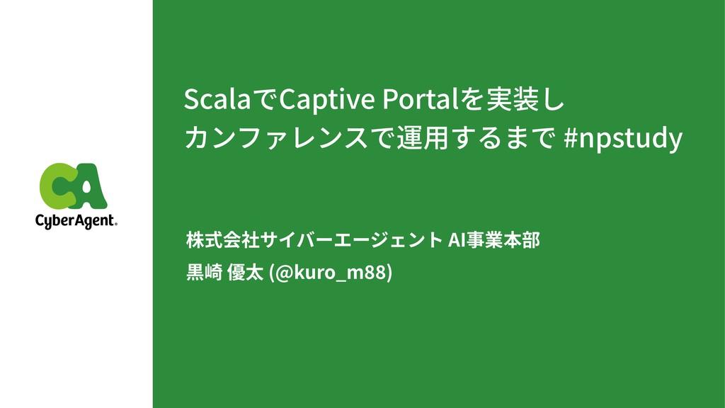 ScalaでCaptive Portalを実装し カンファレンスで運⽤するまで #npstu...