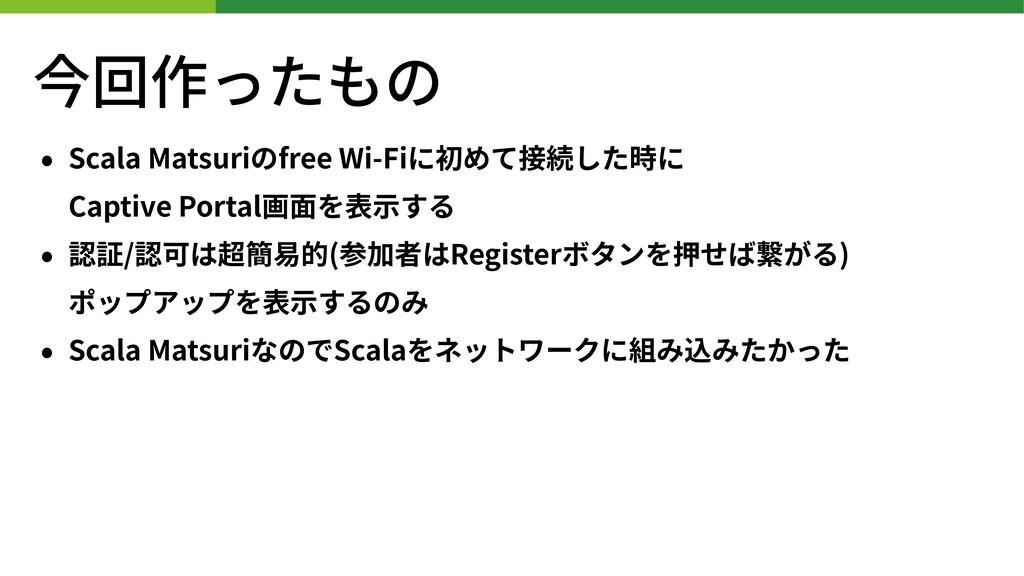 今回作ったもの • Scala Matsuriのfree Wi-Fiに初めて接続した時に C...