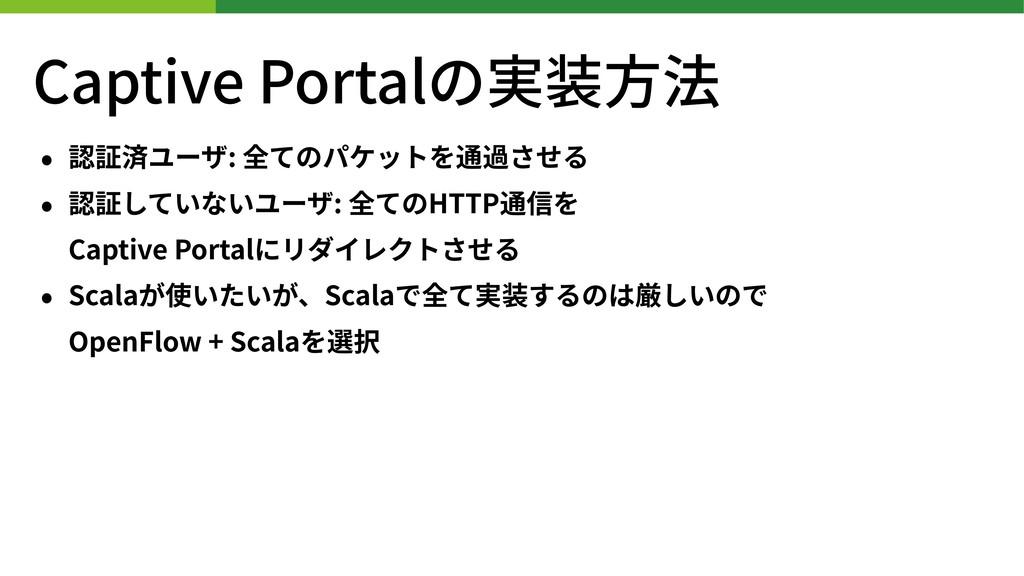 Captive Portalの実装⽅法 • 認証済ユーザ: 全てのパケットを通過させる • 認...