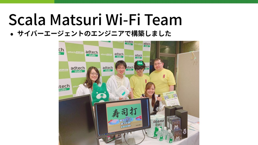 Scala Matsuri Wi-Fi Team • サイバーエージェントのエンジニアで構築し...