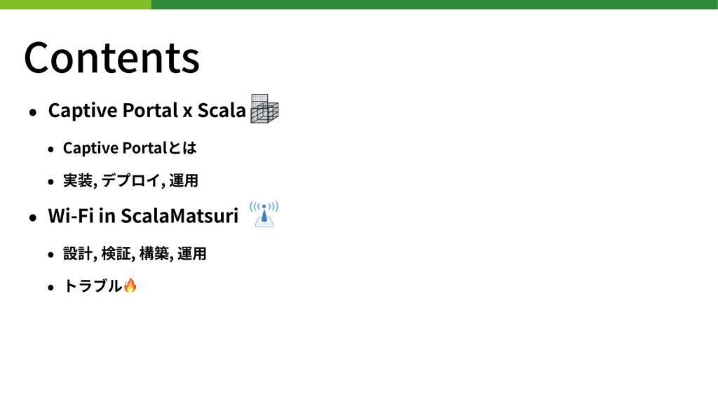 Contents • Captive Portal x Scala • Captive Por...