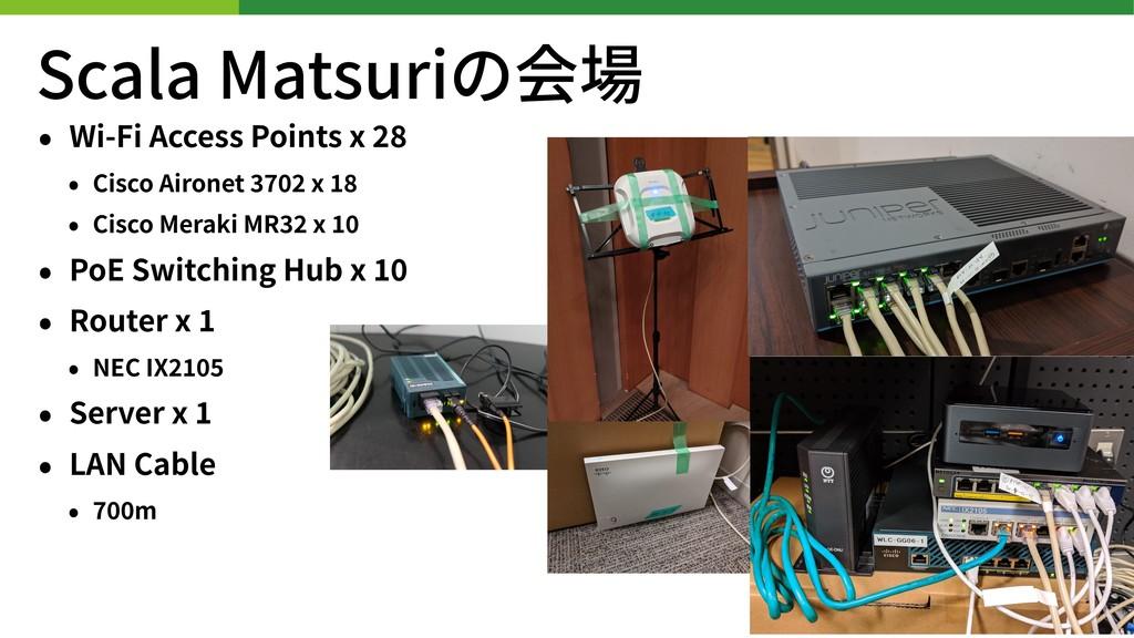 Scala Matsuriの会場 • Wi-Fi Access Points x • Cisc...