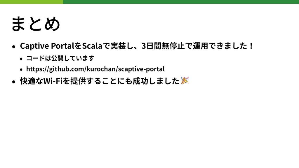 まとめ • Captive PortalをScalaで実装し、3⽇間無停⽌で運⽤できました! ...