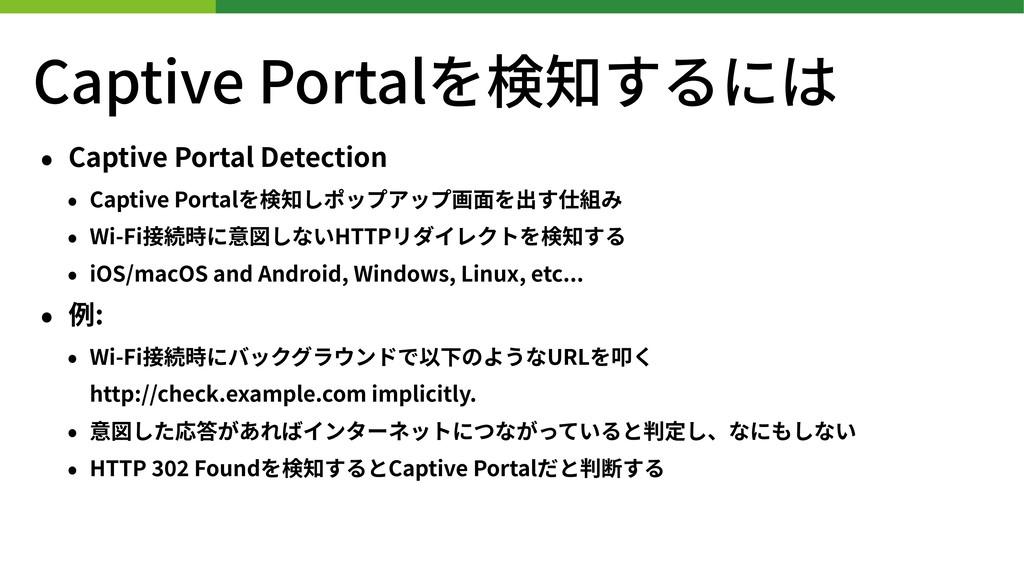 Captive Portalを検知するには • Captive Portal Detectio...