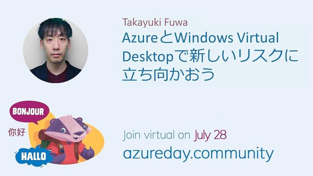 Azureと Windows Virtual Desktop で新しいリスクに 立ち向かおう ...