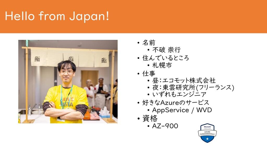 Hello from Japan! • 名前 • 不破 崇行 • 住んでいるところ • 札幌市...