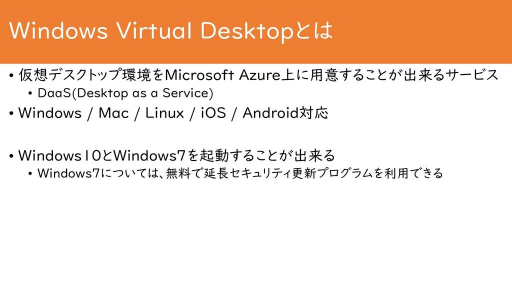 Windows Virtual Desktopとは • 仮想デスクトップ環境をMicrosof...