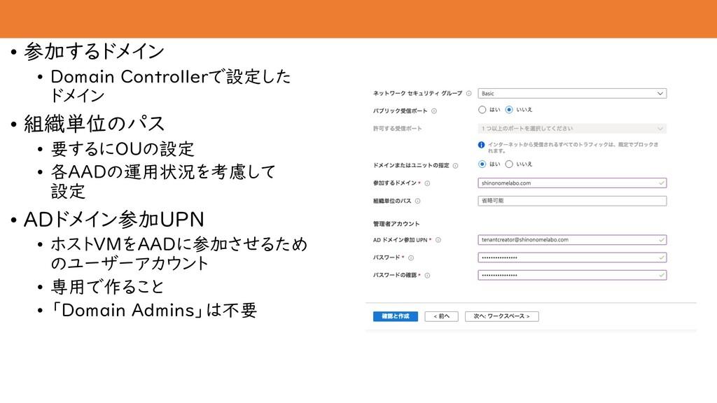• 参加するドメイン • Domain Controllerで設定した ドメイン • 組織単位...