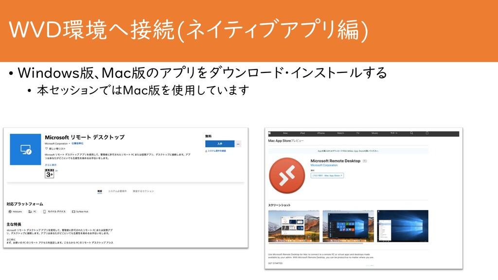 WVD環境へ接続(ネイティブアプリ編) • Windows版、Mac版のアプリをダウンロード・...