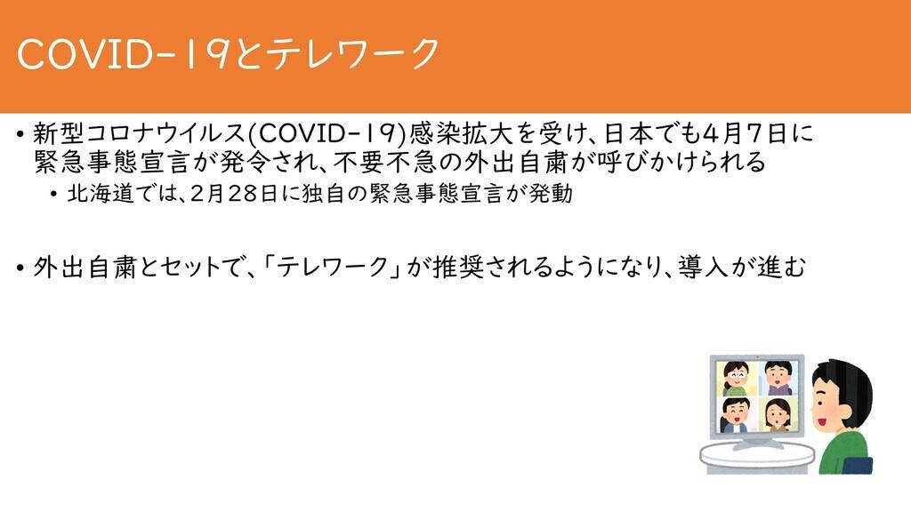 COVID-19とテレワーク • 新型コロナウイルス(COVID-19)感染拡大を受け、日本で...