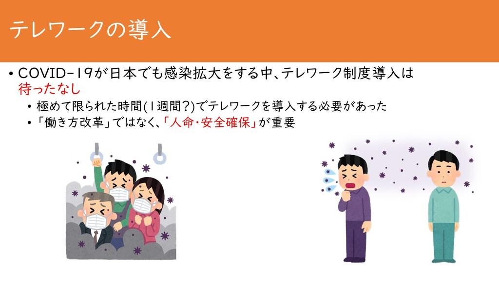 テレワークの導入 • COVID-19が日本でも感染拡大をする中、テレワーク制度導入は 待った...