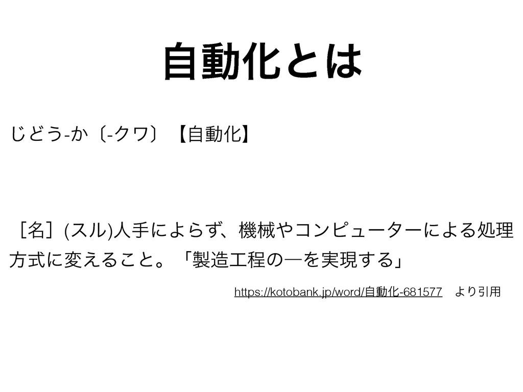 ࣗಈԽͱ https://kotobank.jp/word/ࣗಈԽ-681577ɹΑΓҾ༻ ...