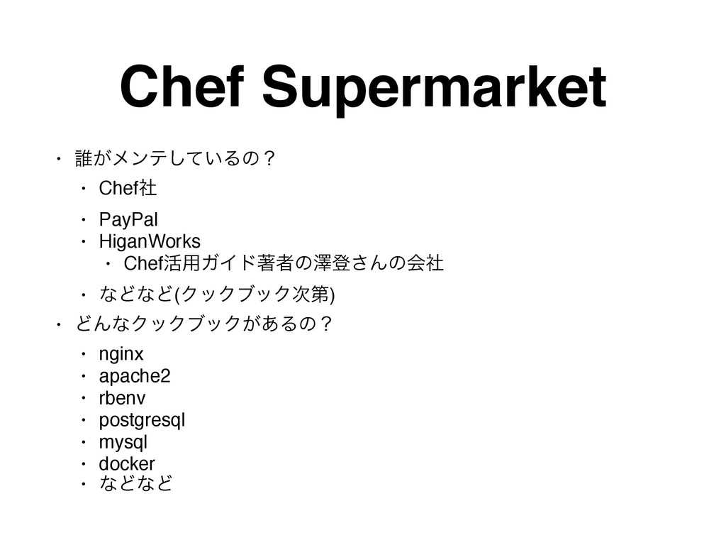 Chef Supermarket • ୭͕ϝϯς͍ͯ͠Δͷʁ! • Chefࣾ! • PayP...