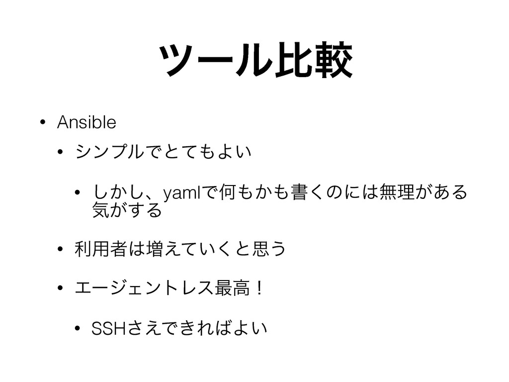 πʔϧൺֱ • Ansible • γϯϓϧͰͱͯΑ͍ • ͔͠͠ɺyamlͰԿ͔ॻ͘ͷ...