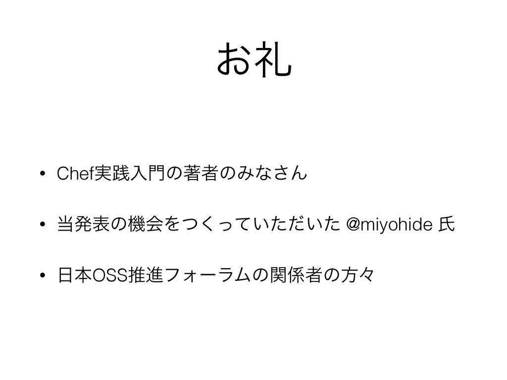 ͓ྱ • Chef࣮ફೖͷஶऀͷΈͳ͞Μ • ൃදͷػձΛ͍͍ͭͬͯͨͩͨ͘ @miyoh...