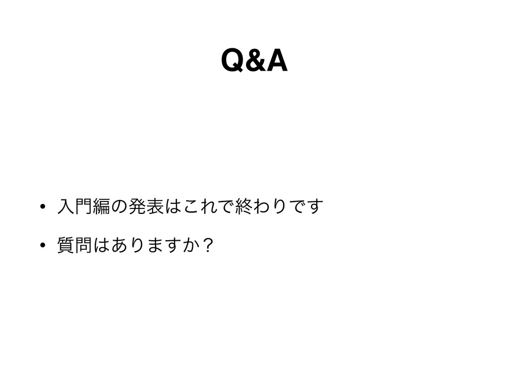 Q&A • ೖฤͷൃද͜ΕͰऴΘΓͰ͢ • ࣭͋Γ·͔͢ʁ