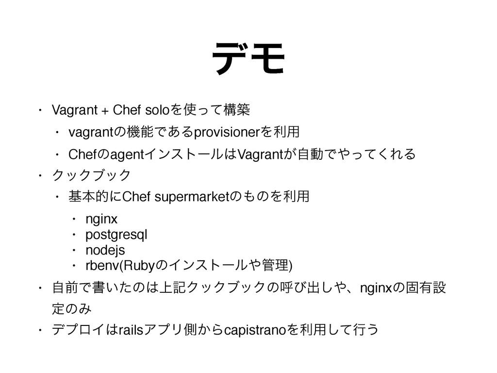 σϞ • Vagrant + Chef soloΛͬͯߏங! • vagrantͷػͰ͋Δ...