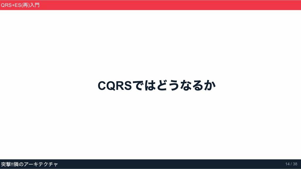 CQRS ではどうなるか QRS+ES( 再) 入門 突撃!! 隣のアーキテクチャ 14 / ...