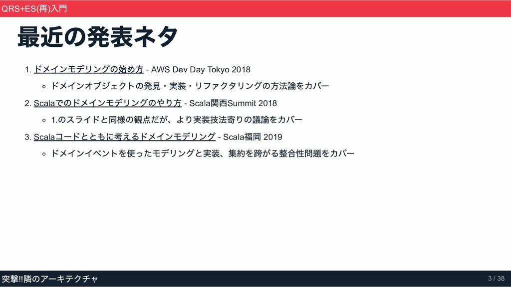 最近の発表ネタ 1. ドメインモデリングの始め方  AWS Dev Day Tokyo 20...