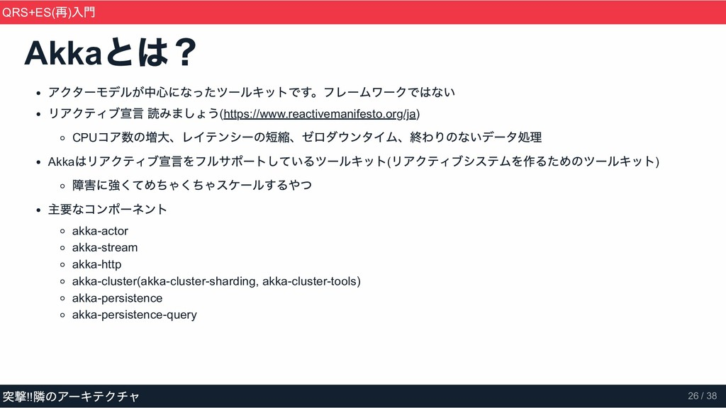 Akka とは? アクターモデルが中心になったツールキットです。フレームワークではない リアク...