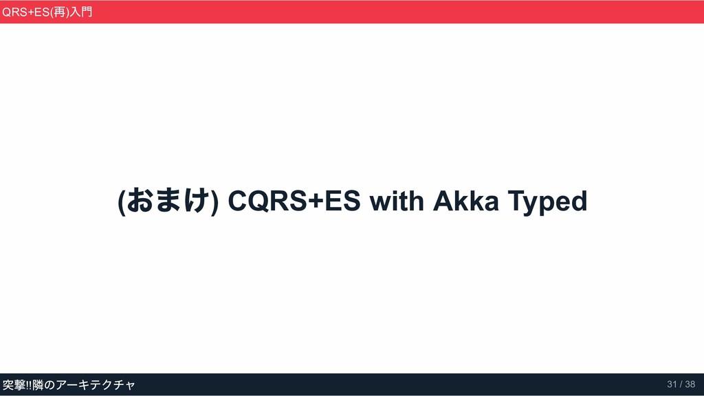 ( おまけ ) CQRS+ES with Akka Typed QRS+ES( 再) 入門 突...