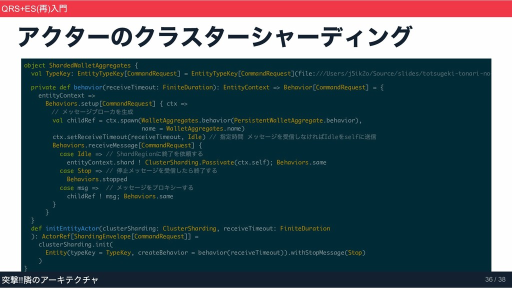 アクターのクラスターシャーディング object ShardedWalletAggregate...