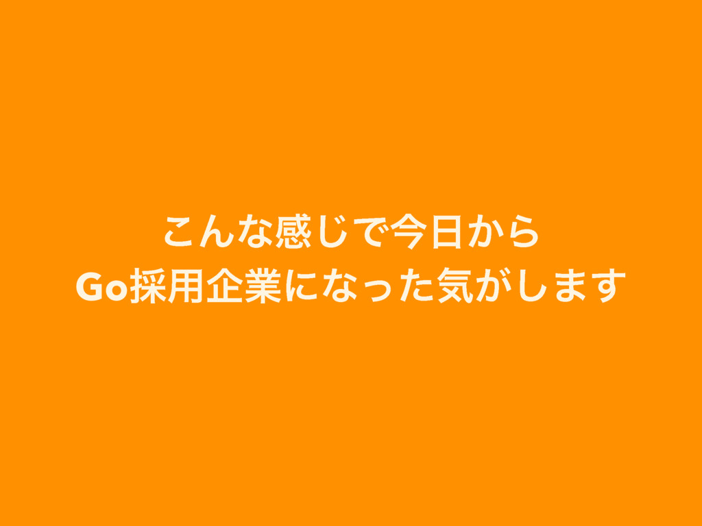 ͜Μͳײ͡Ͱࠓ͔Β Go࠾༻اۀʹͳͬͨؾ͕͠·͢