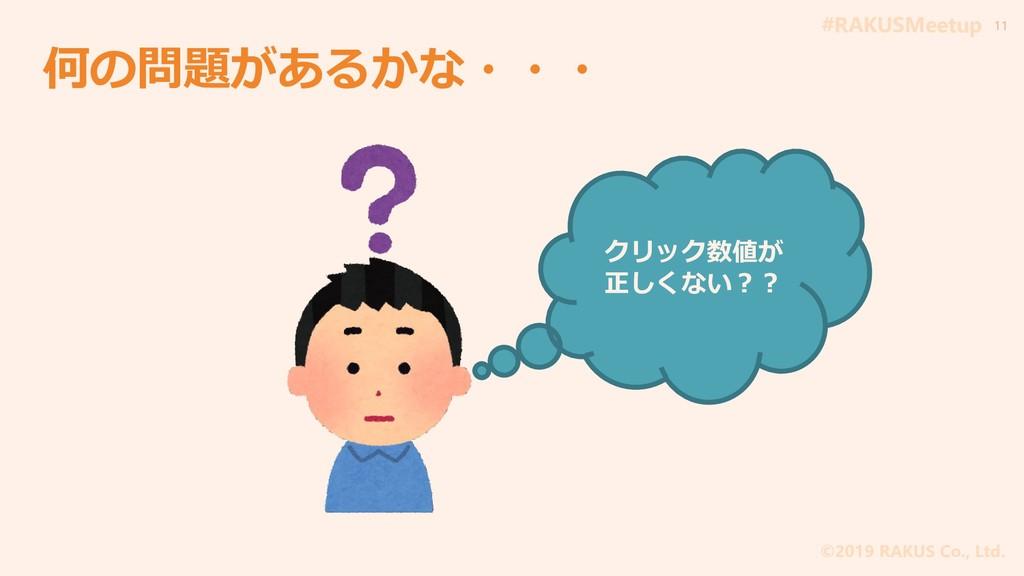 #RAKUSMeetup ©2019 RAKUS Co., Ltd. 何の問題があるかな・・・...