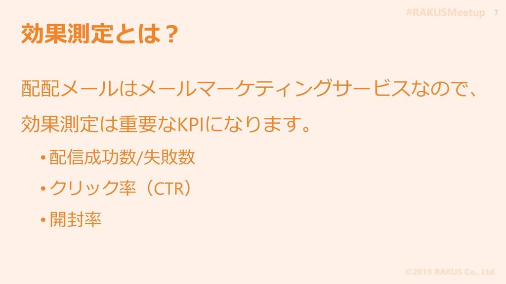 #RAKUSMeetup ©2019 RAKUS Co., Ltd. 効果測定とは? 配配メー...