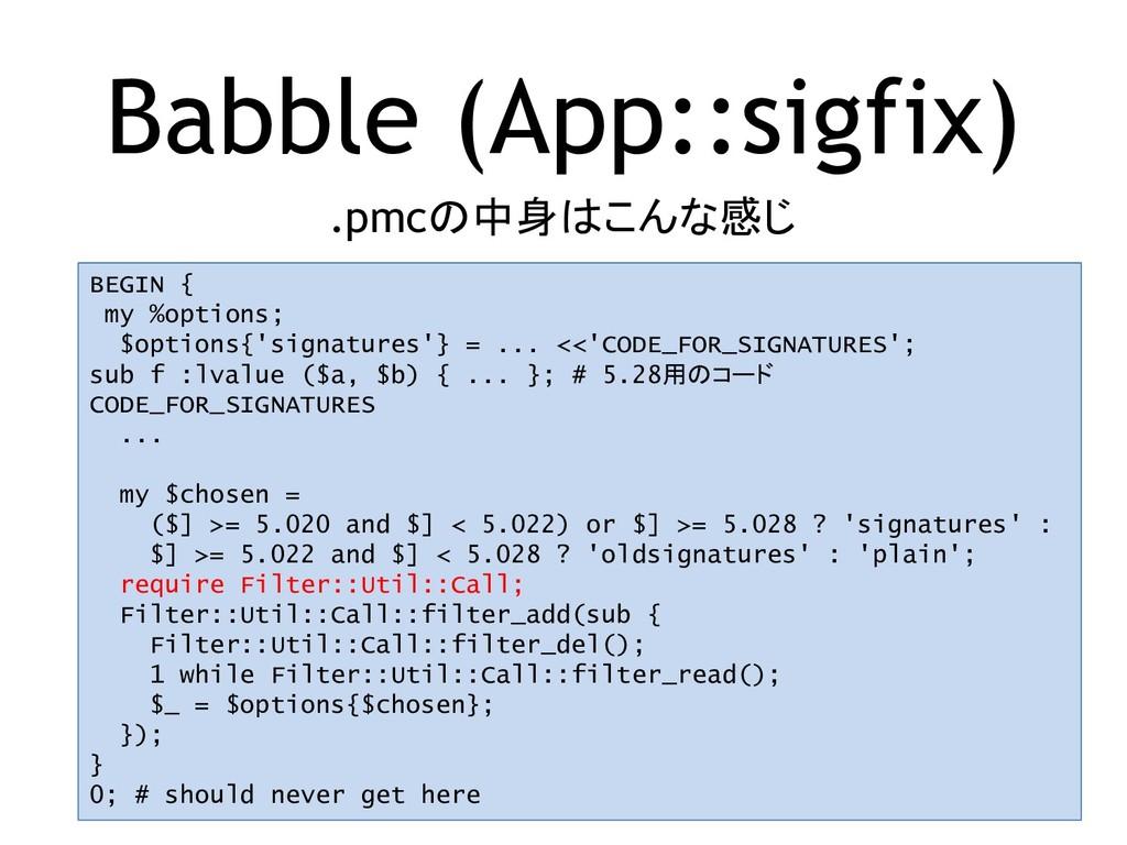 Babble (App::sigfix) .pmcの中身はこんな感じ BEGIN { my %...
