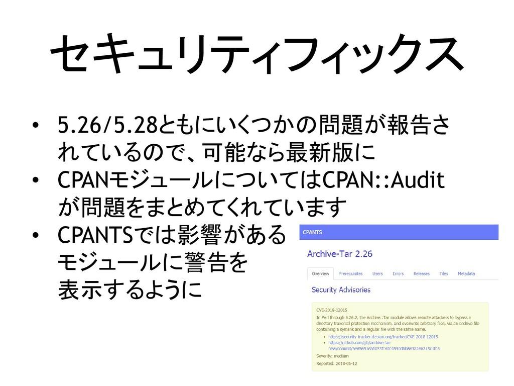 セキュリティフィックス • 5.26/5.28ともにいくつかの問題が報告さ れているので、可能...