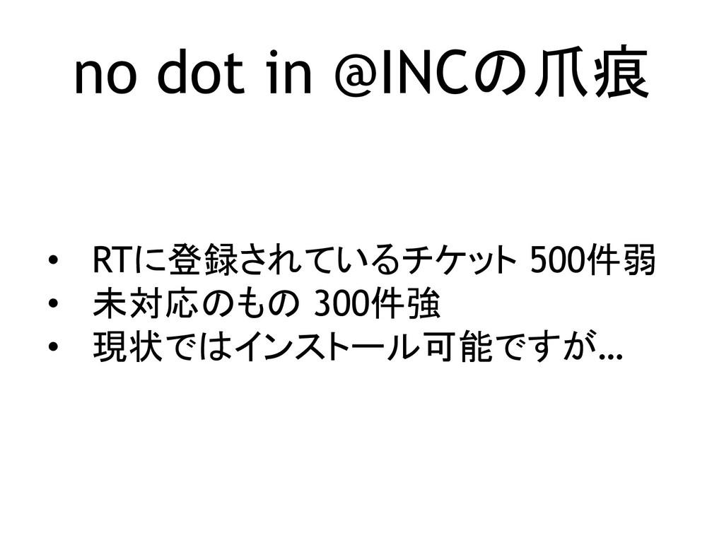no dot in @INCの爪痕 • RTに登録されているチケット 500件弱 • 未対応の...