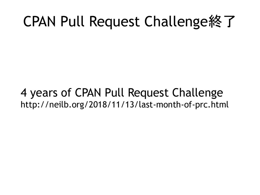 CPAN Pull Request Challenge終了 4 years of CPAN P...