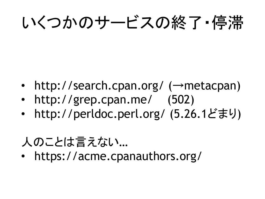 いくつかのサービスの終了・停滞 • http://search.cpan.org/ (→met...