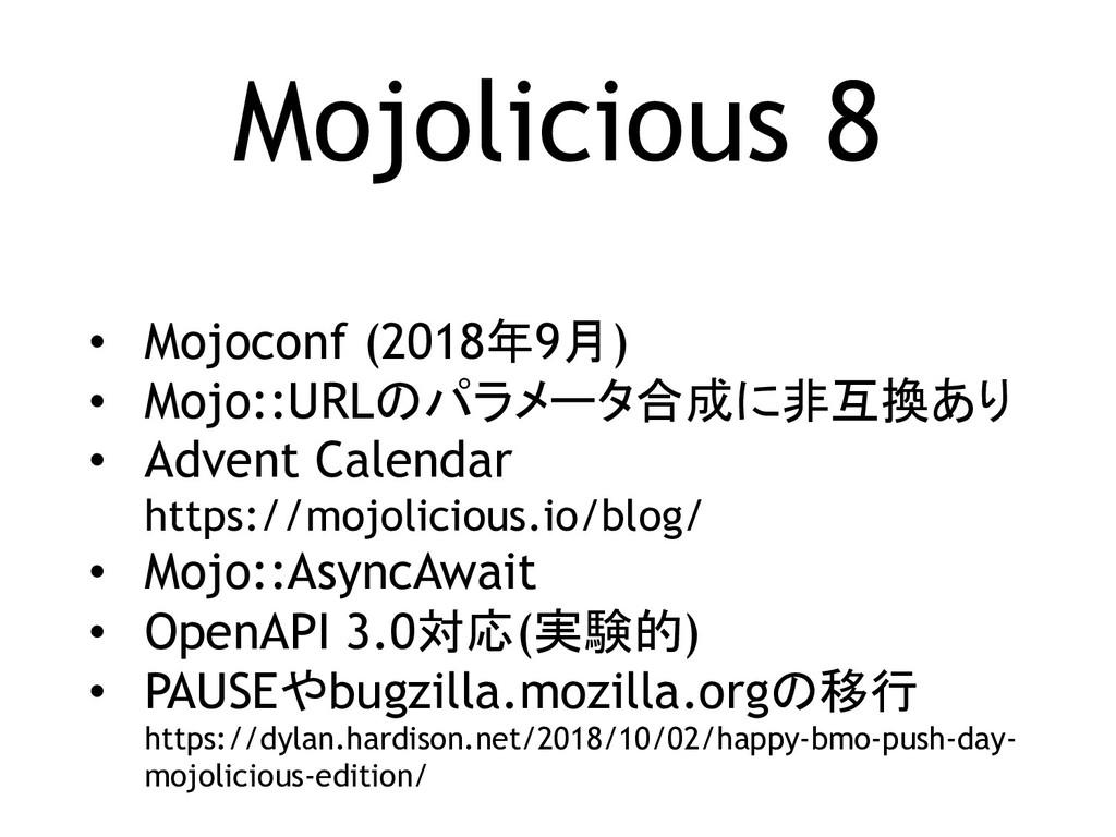 Mojolicious 8 • Mojoconf (2018年9月) • Mojo::URLの...