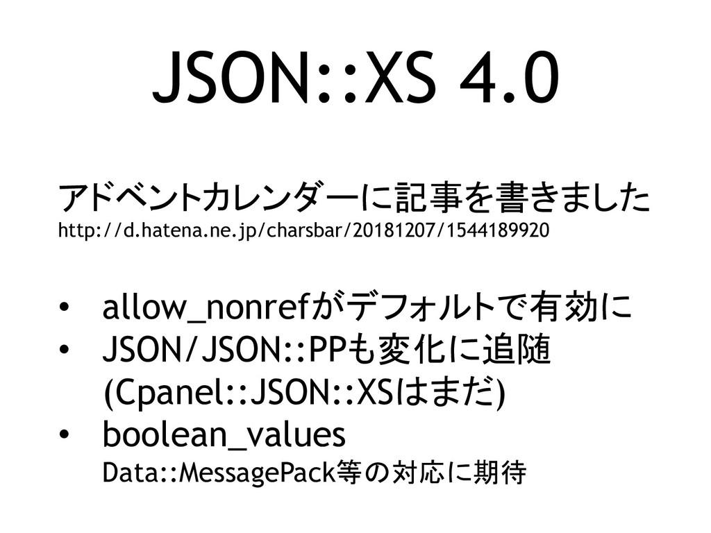 JSON::XS 4.0 アドベントカレンダーに記事を書きました http://d.haten...