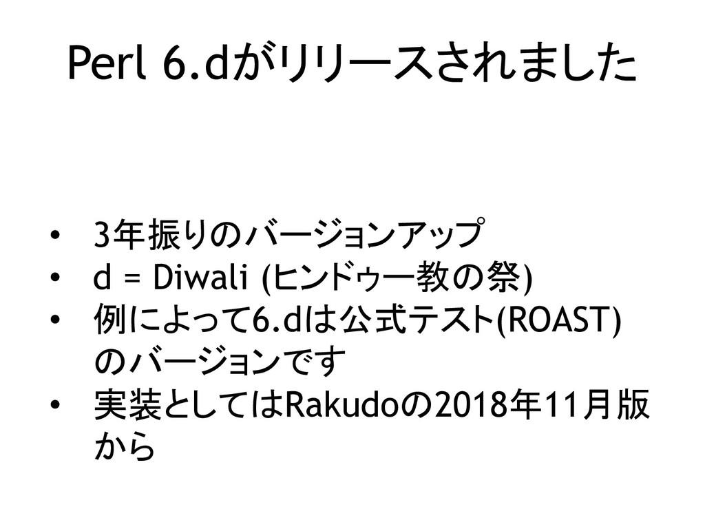 Perl 6.dがリリースされました • 3年振りのバージョンアップ • d = Diwali...