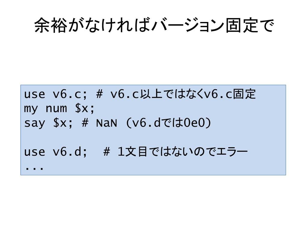 余裕がなければバージョン固定で use v6.c; # v6.c以上ではなくv6.c固定 my...