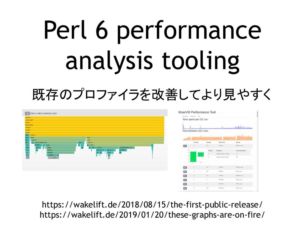 Perl 6 performance analysis tooling 既存のプロファイラを改...
