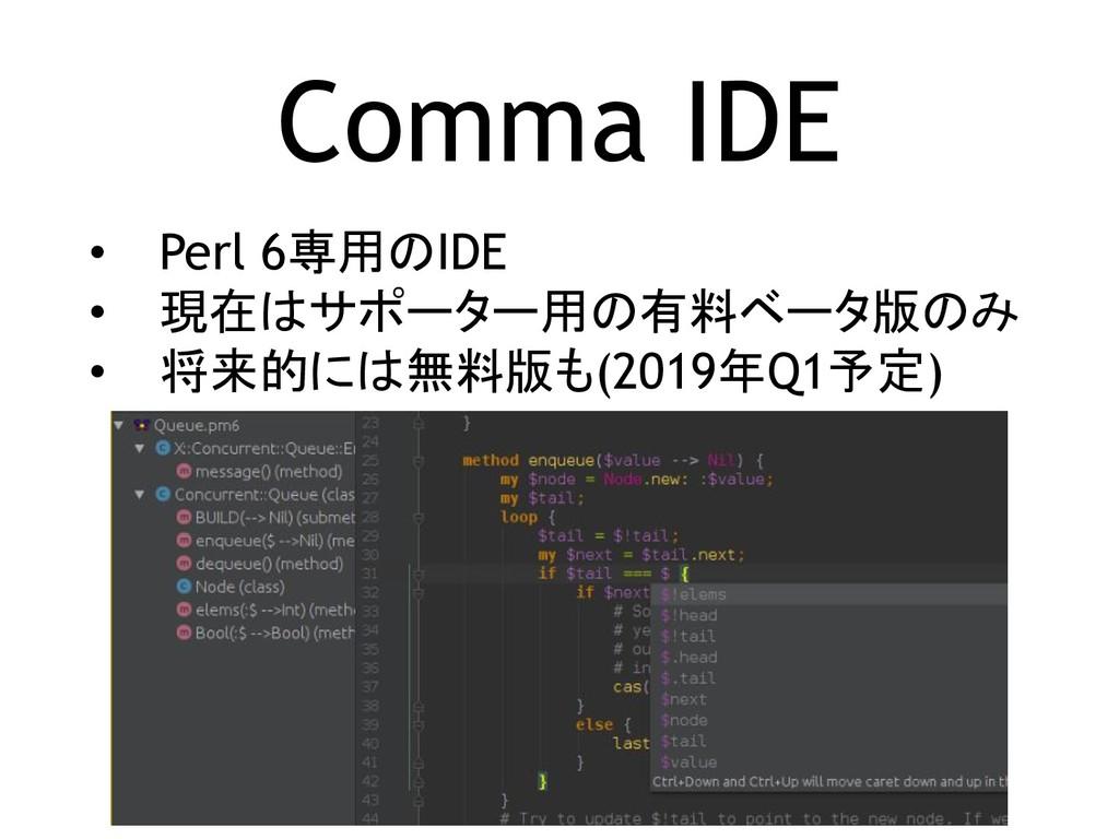 Comma IDE • Perl 6専用のIDE • 現在はサポーター用の有料ベータ版のみ •...