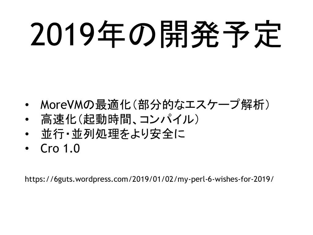 2019年の開発予定 • MoreVMの最適化(部分的なエスケープ解析) • 高速化(起動時間...