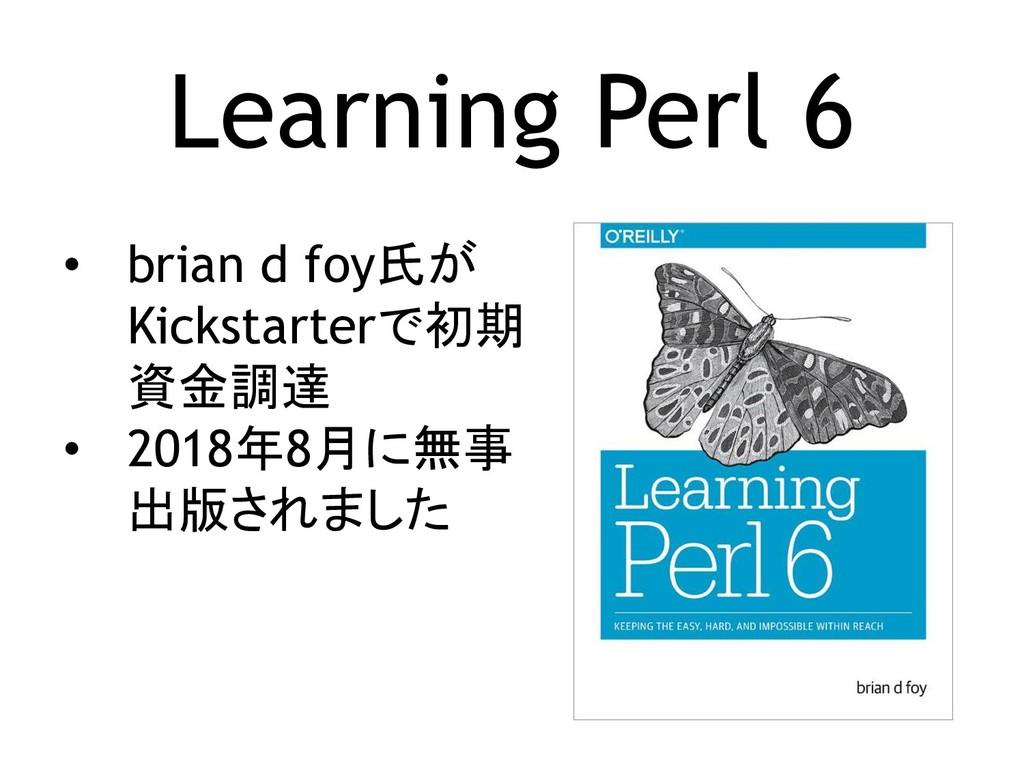 Learning Perl 6 • brian d foy氏が Kickstarterで初期 ...