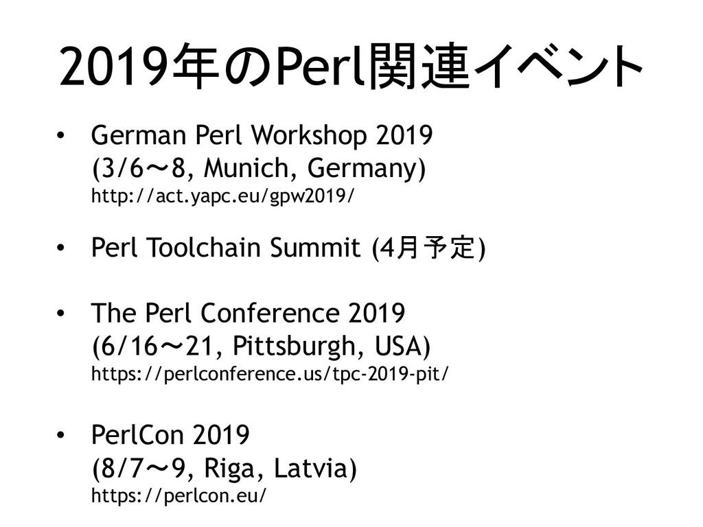 2019年のPerl関連イベント • German Perl Workshop 2019 (3...