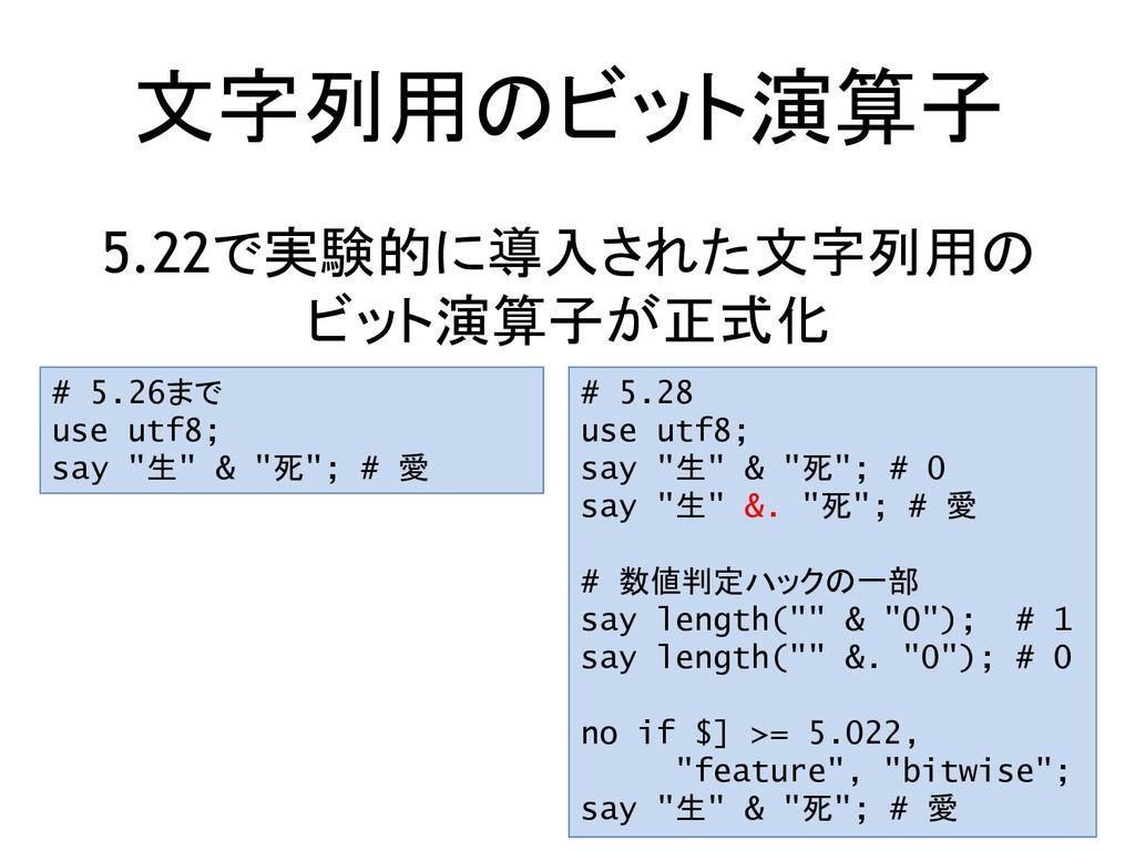 """文字列用のビット演算子 # 5.26まで use utf8; say """"生"""" & """"死""""; #..."""
