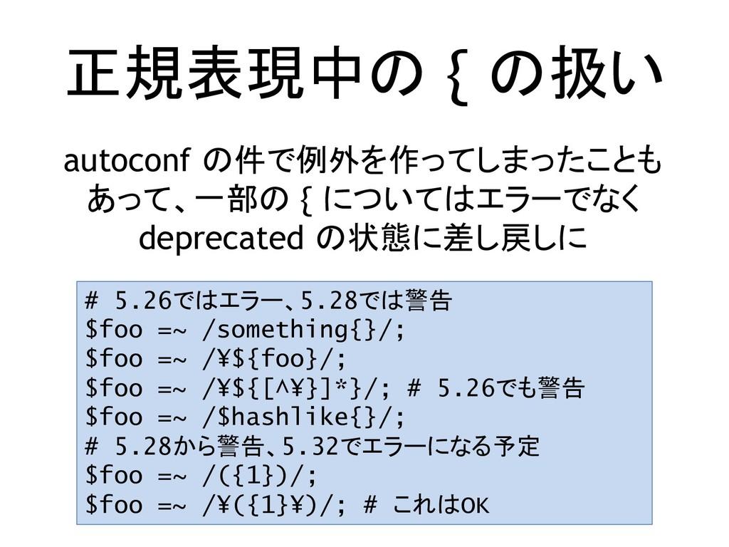 正規表現中の { の扱い autoconf の件で例外を作ってしまったことも あって、一部の ...