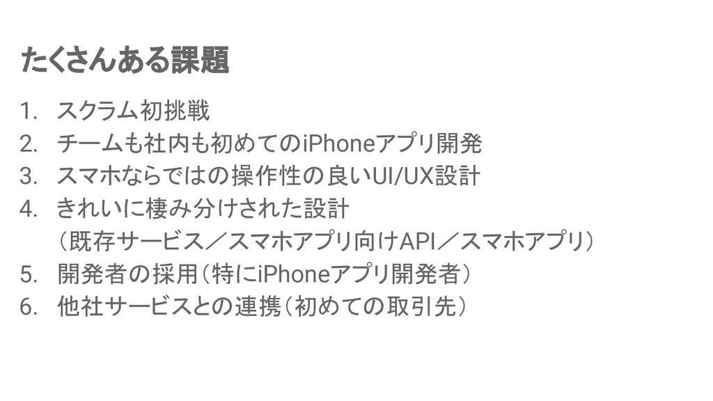 たくさんある課題 1. スクラム初挑戦 2. チームも社内も初めてのiPhoneアプリ開発 3...