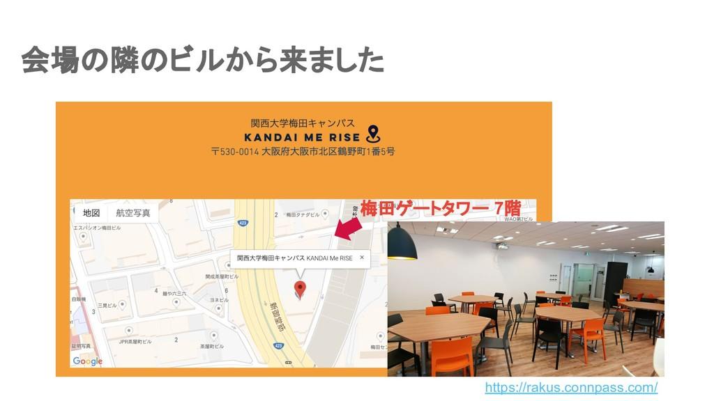 会場の隣のビルから来ました 梅田ゲートタワー 7階 https://rakus.connpas...