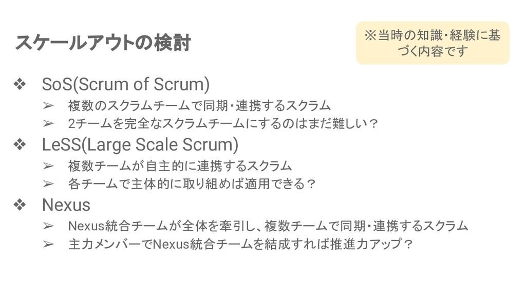 スケールアウトの検討 ❖ SoS(Scrum of Scrum) ➢ 複数のスクラムチームで同...