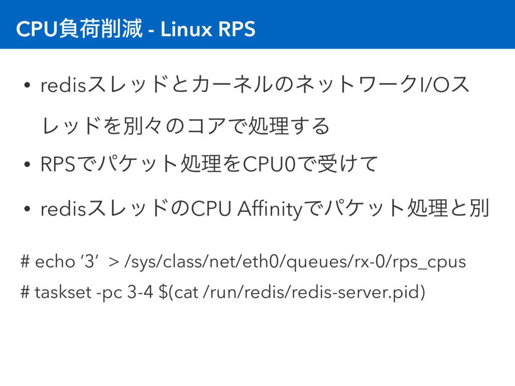 CPUෛՙݮ - Linux RPS • redisεϨουͱΧʔωϧͷωοτϫʔΫI/Oε...